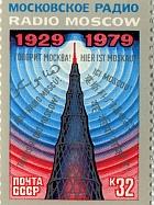 1979_stamp_Radio_Moscow 5