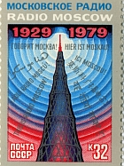 1979_stamp_Radio_Moscow 5
